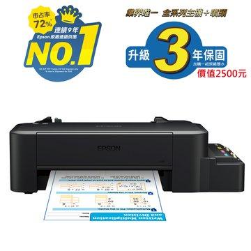 EPSON 愛普生 L120 連續供墨商用印表機
