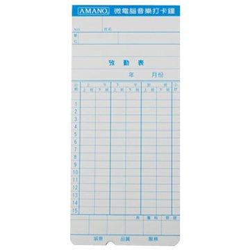 AMANO微電腦打卡鐘專用打卡紙(6格大卡)