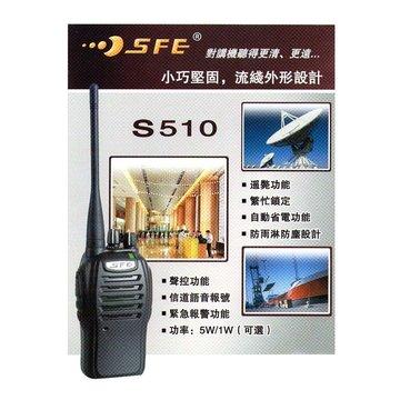 S510業務型對講機