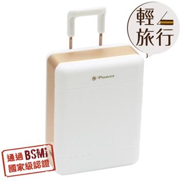 e-Power  輕旅行造型行動電源 10250mAh 白金