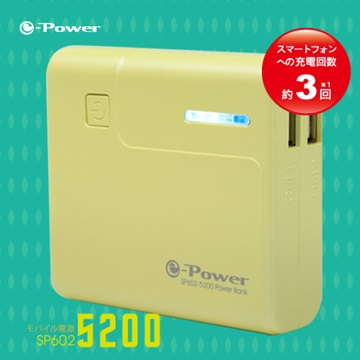 SP602-5200行動電源-鵝黃色