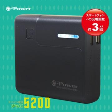 SP602-5200行動電源-藏青藍