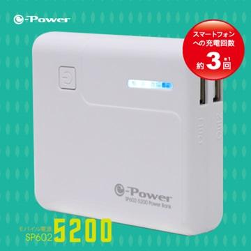 SP602-5200行動電源-珍珠白