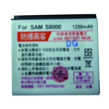 三星 S8000 高容量電池