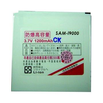 三星 I9000 高容量電池