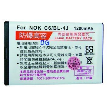 NOKIA C6/BL-4J 高容量電池