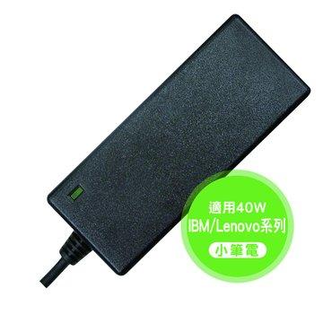 筆電變壓器(IBM/Lenovo系列小筆電)