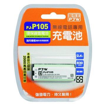 P105 配件王電話電池