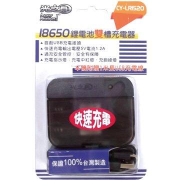 18650鋰電池雙槽充電器