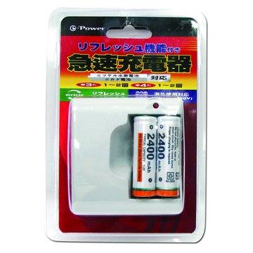 急速充電器(附3號2400mAh*2)
