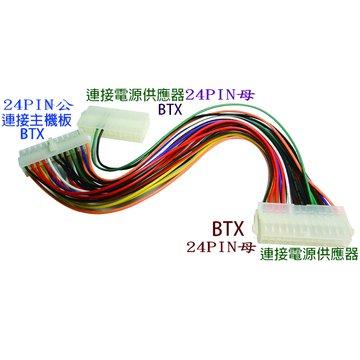 S.C.E 世淇 BTX公母延長+BTX母雙電源啟動線