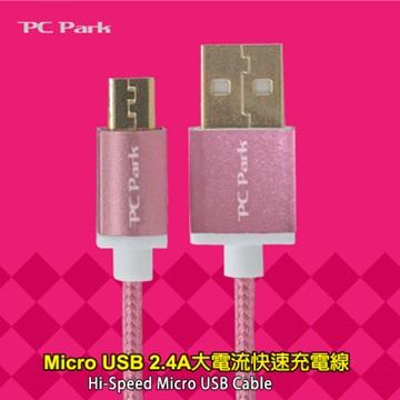 USB2.4A公/Micro USB 粉紅 1M 快充線