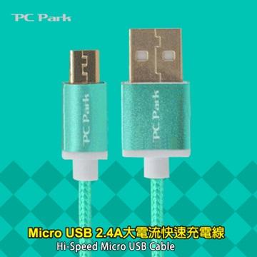 USB2.4A公/Micro USB 藍綠 1M 快充線