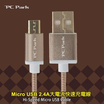USB2.4A公/Micro USB 金 1M 快充線