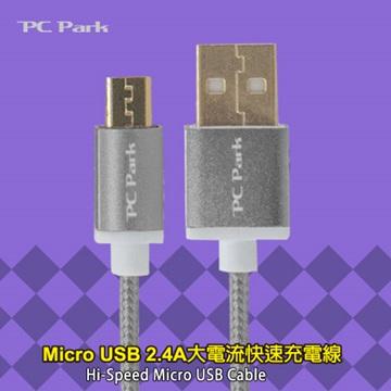 USB2.4A公/Micro USB 銀 1M 快充線