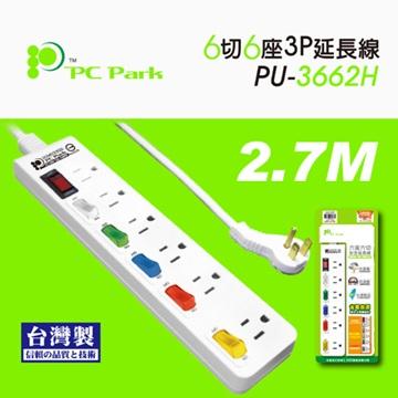 PU-3662H 六座六切 2.7M / 15A