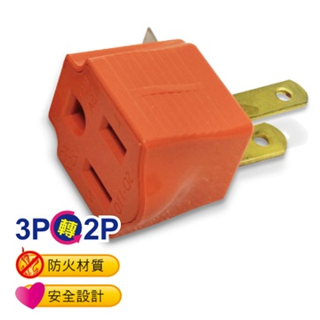 SD-110 /1入 三轉二轉接頭/15A