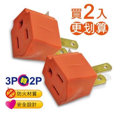iCooby  SD-110 /2入 三轉二轉接頭/15A