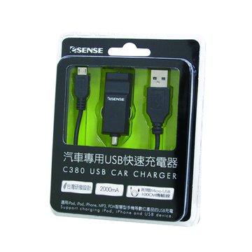Esense  汽車專用USB快速充電組