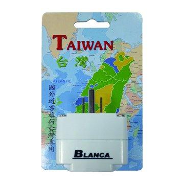 BLANCA 博覽家 WA-5F國外旅客訪台專用萬國插座