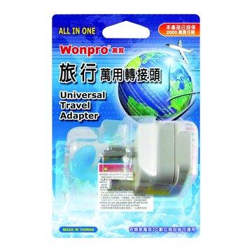 Wonpro  WA-7旅行萬用轉接頭