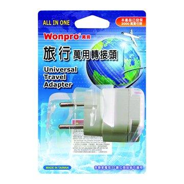 Wonpro  WA-9C旅行萬用轉接頭
