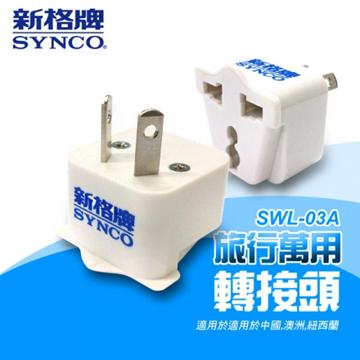 SWL-03A歐規轉接頭(中國/澳洲/紐西蘭)