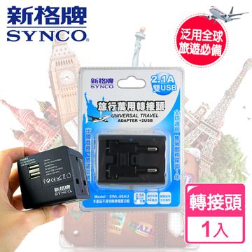 SWL-88AUA全球萬用USB插座