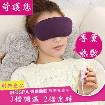 USB遠紅外線定時草本香薰蒸氣眼罩-紫色