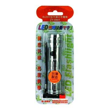 8LED+紅外線手電筒