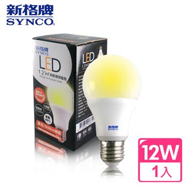 12W廣角型無藍光危害LED燈泡(黃光)