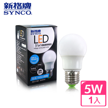 5W廣角型高亮LED燈泡(白光)