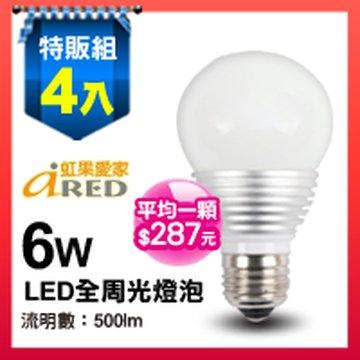全周光6W 500lm LED燈泡(白光)(福利品出清)