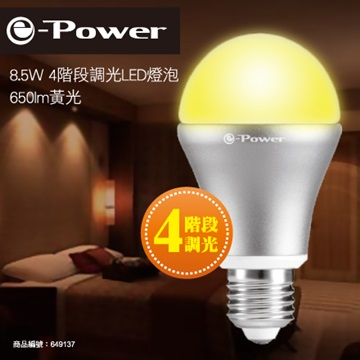 e-Power  8.5W 650lm 4段調光LED燈泡(黃光)