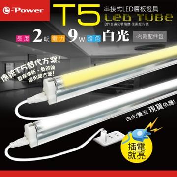 T5/2尺 LED燈(白光)附串接/扣具(福利品出清)