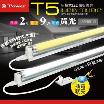 T5/2尺 LED燈(黃光)附串接/扣具(福利品出清)