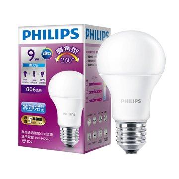 LED廣角9W燈泡(白)