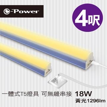 T5/4尺 一體式LED層板燈具(黃光)(福利品出清)