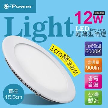 e-Power  DL12W-6K 12WLED極薄筒燈(白光)(福利品出清)