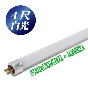 T5/4尺電子式LED燈管(白光)(福利品出清)