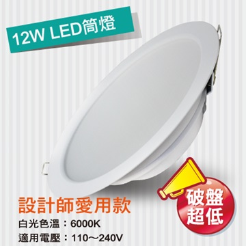 DL12W-D60 12WLED高效能筒燈(白光)