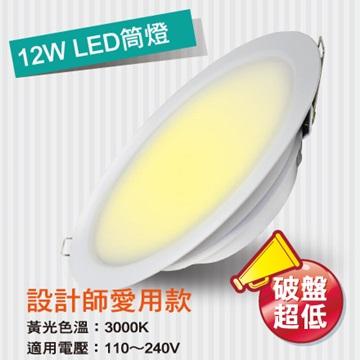 DL12W-D30 12WLED高效能筒燈(黃光)