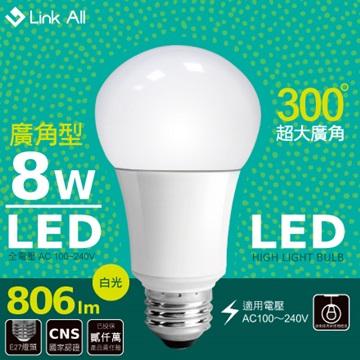 Link All  LK-8W-W 8W 806lmLED燈泡(白光)