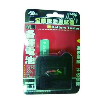 S.C.E 世淇 BT-860指針型電池測試器