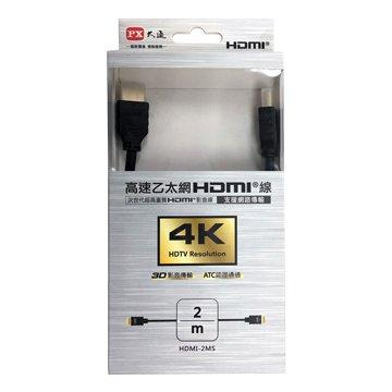PX 大通 HDMI-2MS 高速乙太網HDMI線