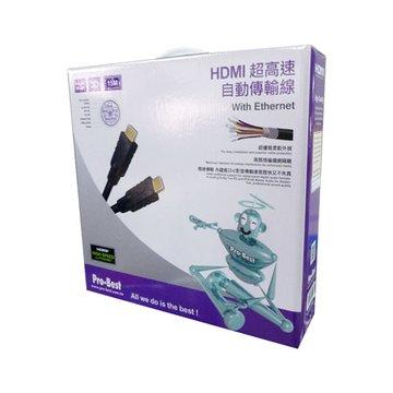 Pro-Best 柏旭佳 HDMI公/HDMI公 1.4版 15M