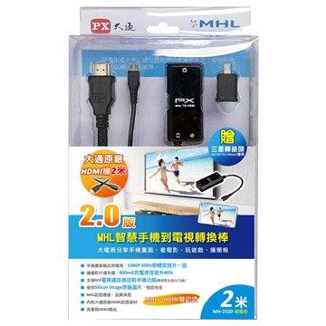 MHL+HDMI 2.0版 2M組合包