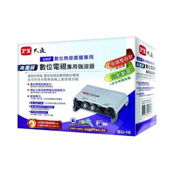 PX 大通 高畫質數位電視專用強波器BU-10