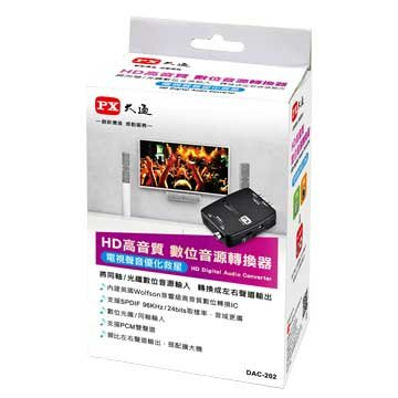 PX 大通 DAC-202 HD高音質數位音源轉換器