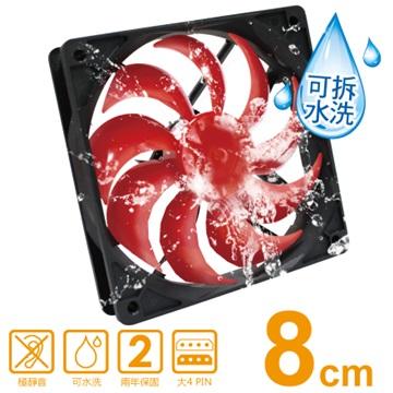 8公分黑紅可拆式奈米防水風扇 (大4PIN)